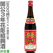 関公紹興花彫酒・3年(600ml)/箱無【中国紹興酒】あす楽