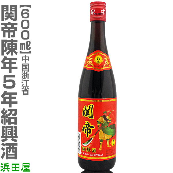 関帝陳年紹興花彫酒・5年(600ml)/箱無【中...の商品画像
