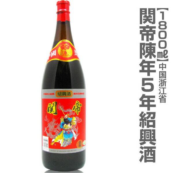関帝陳年紹興花彫酒・5年(一升瓶)【中国紹興酒】