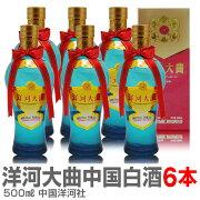 洋河大曲 白酒 中国酒 38度 500ml 6本組 【箱入】(送料無料沖縄・離島対象外)