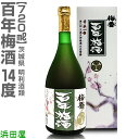 720ml百年梅酒 箱付梅酒 限定ギフトにおすすめ 人気ランキングで話題 賞味期限も安心。