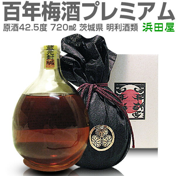 【日本一の梅酒・プレミアム】百年梅酒プレミアム(原酒・720ml)/箱付о_梅酒【クーポン付】
