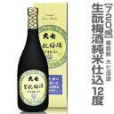 【梅酒緑箱】大七酒造生もと梅酒720ml 箱付о_梅酒_ 限定ギフトにおすすめ 人気ランキングで話題 賞味期限も安心。