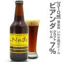 限定品【いわき限定ビール】ビアンダ(310ml)_いわきビール
