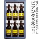 限定品【いわき限定ビール】ビアンダギフトセット(310ml×6本)_いわきビール