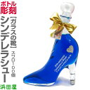 最高級名入れデコボトル・名前彫刻スワロフスキー付き ガラスの靴・シンデレラシュー(代引き不可)【品質保証付】