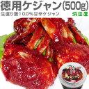 【冷凍】極旨 渡り蟹100%の蟹キムチ ケジャン500gぎっちり詰め・やや小ぶり甘口・非