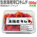 【冷凍】生の赤海老キムチ 500g(むき身)冷凍発送 限定ギフトにおすすめ 人気ランキングで話題 賞味期限も安心。