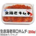 【冷凍】生の赤海老キムチ 200g(むき身)冷凍発送 限定ギフトにおすすめ 人気ランキングで話題 賞味期限も安心。