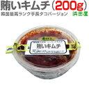 【冷凍】極旨 賄いキムチ(手長タコ使用200g)最高級ランク