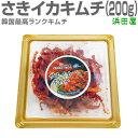 【冷凍】極旨 さきいかキムチ(さきいかコチュジャン 200g)あす楽