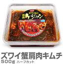 生ズワイ蟹肩肉キムチ 500g 2L以上肩肉3個分入り 甘辛ケジャン【冷凍】
