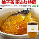【訳あり40%OFF 送料無料】韓国ボクムジャリ柚子茶(620g×12本 賞味期限2019/1/23)