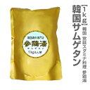 【最高ランク】サムゲタン参鶏湯(薬膳スタミナ料理・1kg)レ...