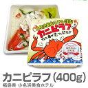 【冷凍】「大盛りカニピラフ」<400g・1個>小名浜美食ホテ...