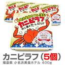 【冷凍】<400g・5個セット>「大盛りカニピラフ」小名浜美...