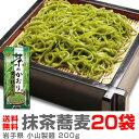 小山の濃口抹茶蕎麦「茶のかおり」干麺(1箱・200g×20袋)【送料無料】【クーポン付】