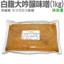 無添加味噌 大吟醸味噌(量り売り1kg)茨城ミツウロコ (程よい色つきの味噌)