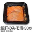 (福島県)あん肝のみそ漬(30gレストラン仕様 冷凍品)香の蔵 菅野漬物【福島県産】