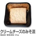 クリームチーズのみそ漬 小(35gレストラン仕様 冷凍品)香の蔵 菅野漬物