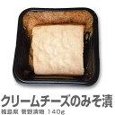 【新発売記念ポイント15倍】クリームチーズのみそ漬 大(140gレストラン仕様 冷凍品)香の蔵 菅野漬物