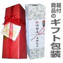 箱付商品のギフト包装110円にて承ります。