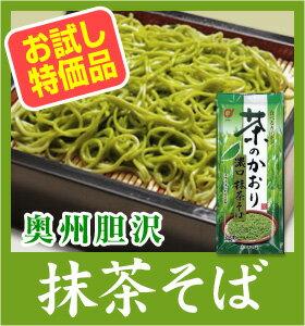お試し特価50%OFF 小山の濃口抹茶蕎麦「茶のかおり」干麺(1袋・200g)_お試しコーナーより1品のみ