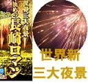 立岩商店オリジナル 世界新3大夜景! 決めの長崎ロマン【打上げ花火】