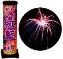 【打上げ花火】感性や芸術の色、紫(むらさき/藍)! 紅藍(べにらん)