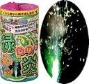 【噴出し花火】花火の実験シリーズ! 緑色の炎
