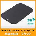 Kaicorporation VitaCraft antibacterial cutting board black