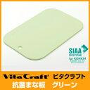 Kaicorporation VitaCraft antibacterial cutting board Green