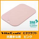 Kaicorporation VitaCraft antibacterial cutting board pink