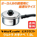 �ڴ�ָ���������Ͳ����ۡ�����̵����ӥ�����ե� VitaCraft ����ȥ� �Ҽ��顡1.9L����� 17cm / ���� 8.5cm�ۡ�No.9202�ۡ�̵�� ̵�� Ĵ�� ���� �� �ʤ� IH�б� 10ǯ�ݾڡۡ���¼��ɴ��Ź��