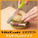 【あす楽対応】ビタクラフト VitaCraft マルチブレッドナイフ 【No.9744 No.974