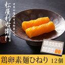 松屋利右衛門 鶏卵素麺 ひねり 12個入り 【御歳暮 お歳暮...