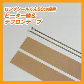 消耗品(ヒーター線+テフロンシート×2,テフロンテープ×1ロングシールくん用)