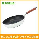●日本製● 北陸アルミ センレンキャスト フライパン 26cm A-0243 ガス対応 【ストライプ】【ホクア HOKUA】