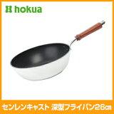 ●日本製● 北陸アルミ センレンキャスト 深型フライパン 26cm A-0248 ガス対応 【ストライプ】【ホクア HOKUA】