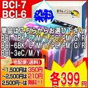 BCI-7 / BCI-6 / BCI-3e 兼用 単品セレクト(BCI-7/BCI-6_BK/C/M/Y/PC/PM/G/R/3eBKの中から個数分色をご指定下さい)【CANON互換インク】【総額2,500円で宅配便無料(沖縄・離島を除く)】