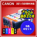BCI-321 (アルバム保存30年インク) 20個セット(BCI-321BK BCI-321C BCI-321M BCI-321Y BCI...