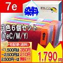 BCI-7e (染料) 3色6個セット(7eC/M/Y)×2CANON互換インク 互換インクカートリッジ メール便送料無料(沖縄・離島を除く)【140405coupon300】【マラソン201404_送料無料】