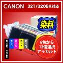 BCI-321 (染料) 12個アラカルト(染料320BK選択可)【CANON互換インク】【宅配便無料(沖縄・離島を除く)】【互換インクカートリッジ】