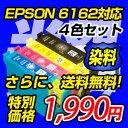 IC6162 (染料) 4色セット(61BK+62CMY)EPSON互換インク 互換インクカートリッジ メール便送料無料(沖縄・離島を除く)【TOKAI20140802】10P02Aug14