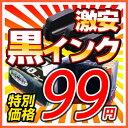 黒インク99円均一 EPSON/CANON/Brother/hp/ 互換インクセット商品購入者限定フリーセレクト1点限り