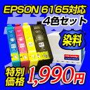 IC6165 (染料) 4色セット(61BK+65CMY)EPSON互換インク 互換インクカートリッジ メール便送料無料(沖縄・離島を除く)【TOKAI20140802】10P02Aug14