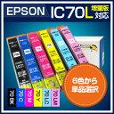 エプソンIC6CL70L増量版 単品セレクト レターパック対応商品【140405coupon300】