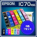 エプソンIC6CL70 6色セットレターパック対応商品 メール便送料無料(沖縄・離島を除く)【140405coupon300】【マラソン201404_送料無料】