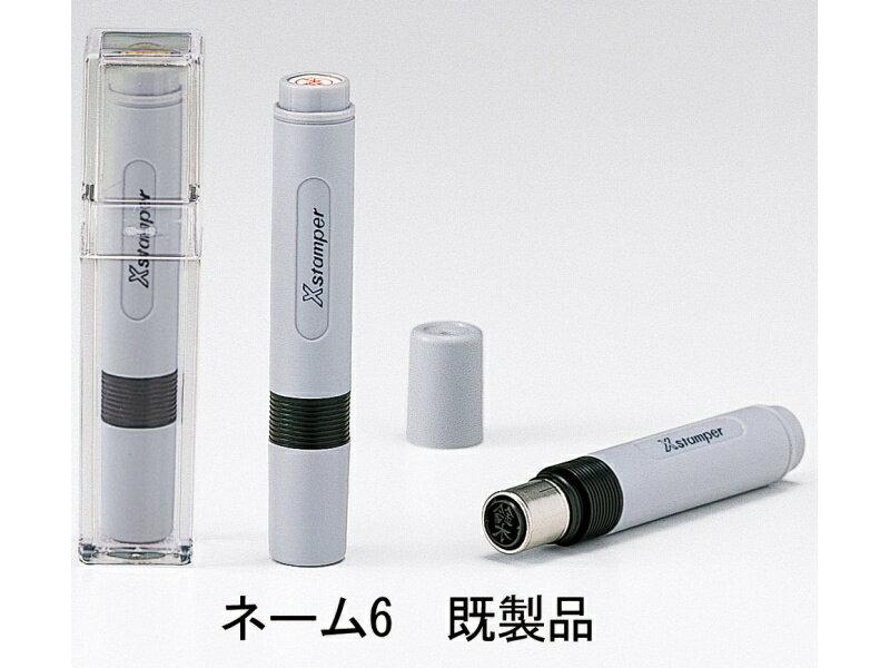 シャチハタ ネーム6 既製品 印面文字 黒木 メール便 送料無料(05P29Jul16)