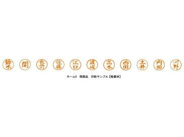 シャチハタ ネーム6 既製品 印面文字 丹下 メール便 送料無料(05P29Jul16)